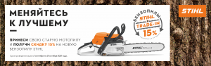 Read more about the article Акция STIHL TRADE-IN